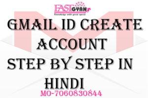 Gmail id create account Step by Step in Hindi