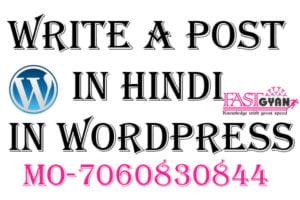 Write a Post in Hindi in WordPress