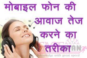 Apne Phone ki Sound ko Bnaye Behtar