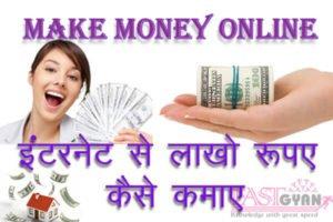 Make Money Online Internet se paise kaise kamaye