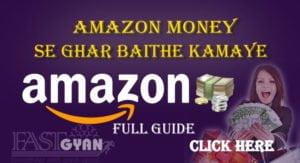 Amazon Money Se Ghar Baithe Kamaye