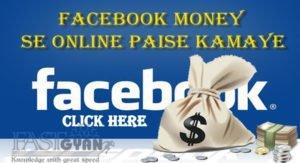 Facebook Money Se Online Paise Kamaye