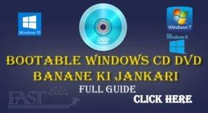 Bootable Windows CD DVD Banane ki Jankari