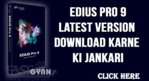 Edius Pro Latest Version Download Karne ki Jankari