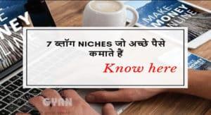 7 Niches Earn Money Blogs ki Jankari Hindi Me