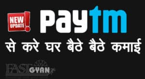 Paytm se Online Earning Karne Ki Jankari hindi Me