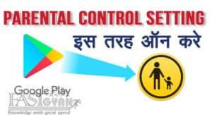 Play Store Parental Control Setting ki Jankari Hindi Me