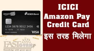 Amazon Pay Free ICICI Credit Card Apply Kaise Kare