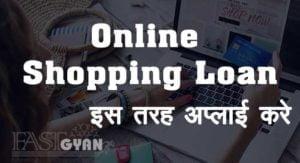 Online Shopping Loan Apply Karne ki Jankari