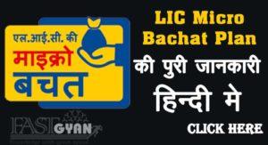 Latest LIC Micro Bachat Plan ki Jankari