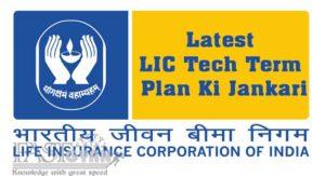 Latest LIC Tech Term Plan Ki Jankari Hindi Me