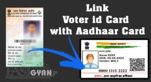 Voter id Card with Aadhaar Card Link ki Jankari