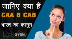 CAA and CAB ki Puri Jankari Hindi Me