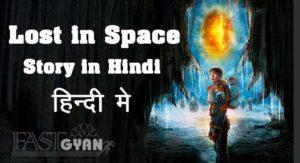Latest Lost in Space Hindi Web Series Story ki Jankari