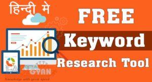 Free Keyword Research Tool ki Jankari