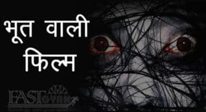 Bhoot Wali Film Sabrina Web Series Story