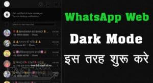 WhatsApp Dark Mode Trick Computer ke Liye