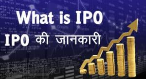 What is IPO Stock Market IPO ki Jankari