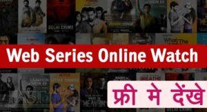 Free Web Series Online Watch Kaise Kare