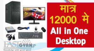All in One Desktop Online Buy Karne ki Jankari
