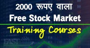 Free Stock Market Training Courses ki Jankari