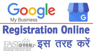 Google My Business Registration Online Kaise Kare