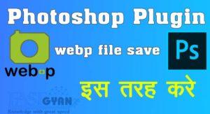 Save webp file Photoshop Plugin ki Jankari