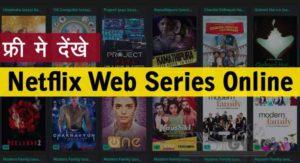 Netflix Web Series Online Free Kaise Dekhe