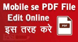 Mobile se PDF Edit Online Kaise Kare